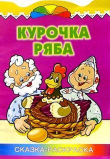 """Книга: """"Курочка Ряба. Сказка-раскраска"""". Купить книгу ..."""
