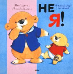 Забавные истории для малышей