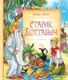 Старик Хоттабыч - Лазарь Лагин