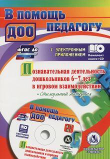 Познавательная деятельность дошкольников 6-7 лет в игровом взаимодействии (+CD). ФГОС ДО