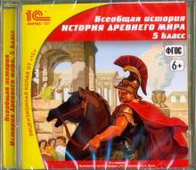 Всеобщая история. 5 класс. История древнего мира. ФГОС (CDpc)