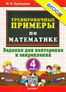 Математика. 4 класс. Тренировочные примеры. Задания для повторения и закрепления. ФГОС