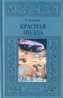 Красная звезда - Александр Богданов
