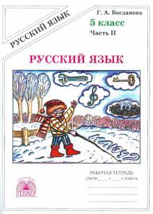 Русский язык. 5 класс. Рабочая тетрадь. В 2-х частях. Часть 2