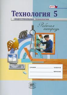 Технология. Индустриальные технологии. 5 класс. Рабочая тетрадь. ФГОС