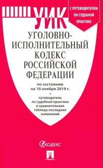 Уголовно-исполнительный кодекс РФ на 10.11.19 г.