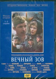 Вечный зов. Фильм 2. Серии 1-2 (DVD)