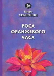 Роса оранжевого часа - Игорь Северянин