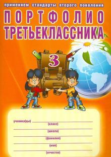 Портфолио третьеклассника. ФГОС (+ папка)