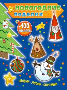 Шарик, лосик, снеговик (+100 наклеек)