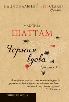 Трилогия зла. Черная вдова - Максим Шаттам