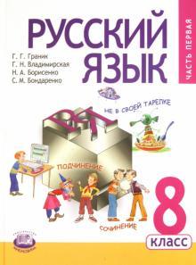Русский язык. 8 класс. Учебник для общеобразовательных учреждений. В 2 частях. Часть 1