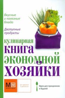 Кулинарная книга экономной хозяйки