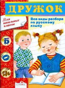 Дружок. Все виды разбора по русскому языку. 1-4 классы