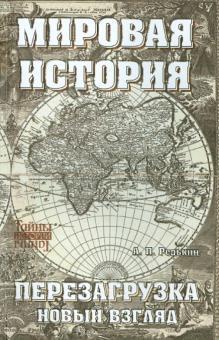 Мировая история. Перезагрузка. Новый взгляд