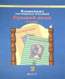 Комплект наглядных пособий. 5 класс. Русский язык. В 5 частях. Часть 2