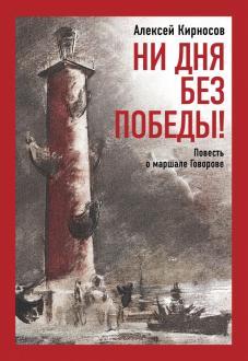 Алексей Кирносов - Ни дня без победы! Повесть о маршале Говорове обложка книги