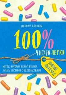 100% читаю легко. Метод, которые научит ребенка читать быстро и с удовольствием