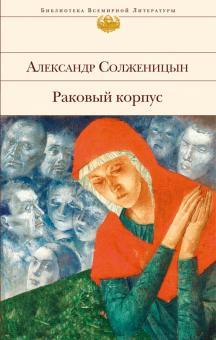 Раковый корпус - Александр Солженицын