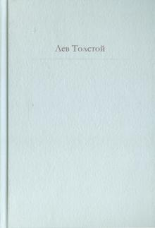 Круг чтения - Лев Толстой