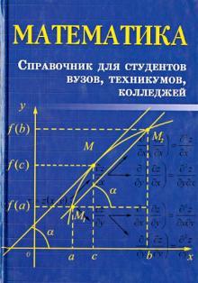 Решение задач по математике в техникумах составление алгоритмов для решения задач практическая работа