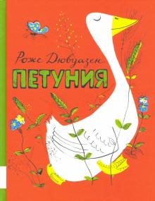 новые книги Роже