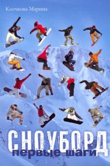 Сноуборд. Первые шаги