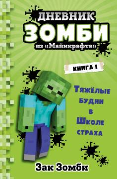 Дневник Зомби из «Майнкрафта». Книга 1. Тяжёлые будни в Школе Страха