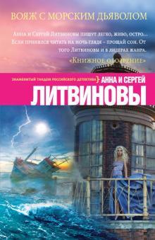 Вояж с морским дьяволом - Литвинова, Литвинов