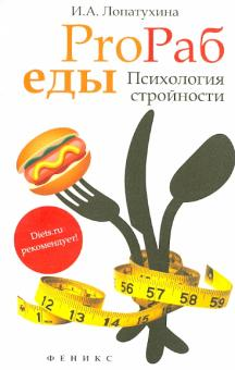 ProРаб еды: психология стройности