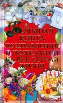 Большая книга поздравлений и пожеланий на все случаи жизни
