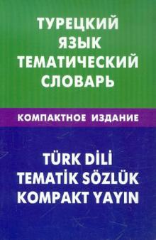 Турецкий язык. Тематический словарь. Компактное издание. 10 000 слов