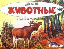 Изучаем и раскрашиваем. Дикие животные. Россия