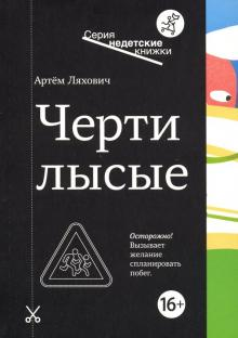 Артем Ляхович - Черти лысые