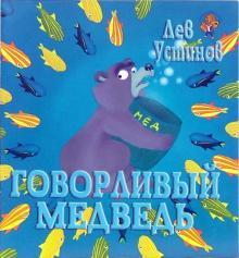 Говорливый медведь - Лев Устинов