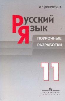 Русский язык. Поурочные разработки. 11 класс - Ирина Добротина