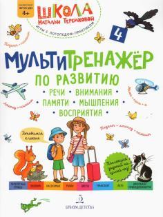 Школа Натальи Теремковой