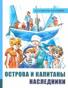 Иллюстрированная библиотека фантастики и приключений. Острова и капитаны. Часть 3. Наследники