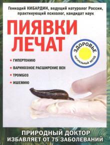 Пиявки лечат - Геннадий Кибардин