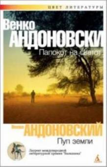 Пуп земли - Венко Андоновский