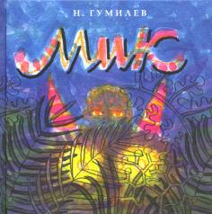 Русские поэты для детей и взрослых