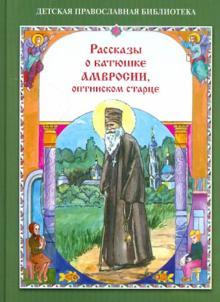 Рассказы о батюшке Амвросии, оптинском старце