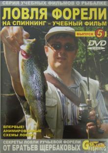 Ловля форели на спиннинг. Выпуск 5 (DVD)
