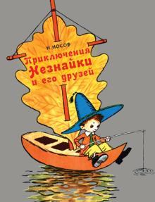 Приключения Незнайки и его друзей (ил. А. Лаптева) - Николай Носов
