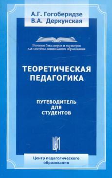 Готовим бакалавров и магистров для дошк.обр.