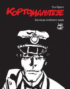 Классика комиксов XX века