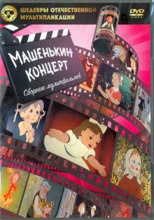 Шедевры отечественной мультипликации. Сборник мультфильмов. Машенькин концерт (DVD)
