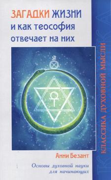 Классика духовной мысли