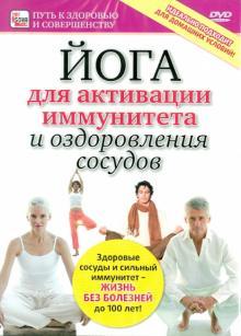 Йога для активации иммунитета и оздоровления сосудов (DVD)