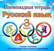 Русский язык. 3 класс. Олимпиадная тетрадь. ФГОС